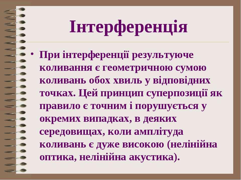 Інтерференція При інтерференції результуюче коливання є геометричною сумою ко...