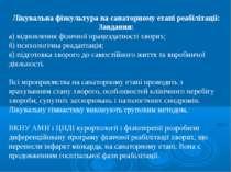 Лікувальна фізкультура на санаторному етапі реабілітації: Завдання: а) віднов...