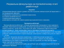Лікувальна фізкультура на поліклінічному етапі реабілітації Завдання: а) відн...