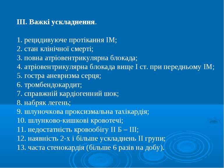 ІІІ. Важкі ускладнення. 1. рецидивуюче протікання ІМ; 2. стан клінічної смерт...