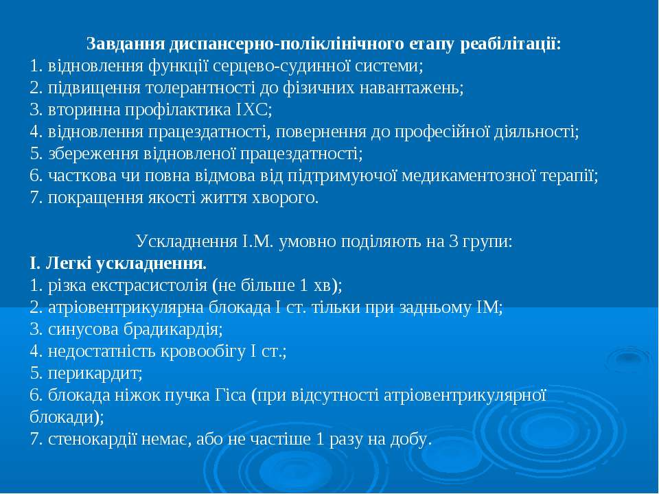 Завдання диспансерно-поліклінічного етапу реабілітації: 1. відновлення функці...