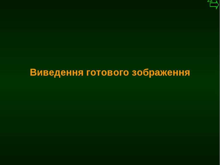 М.Кононов © 2009 E-mail: mvk@univ.kiev.ua Виведення готового зображення *