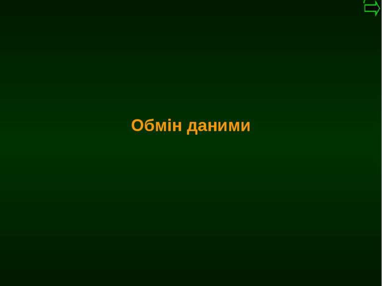 М.Кононов © 2009 E-mail: mvk@univ.kiev.ua Обмін даними *