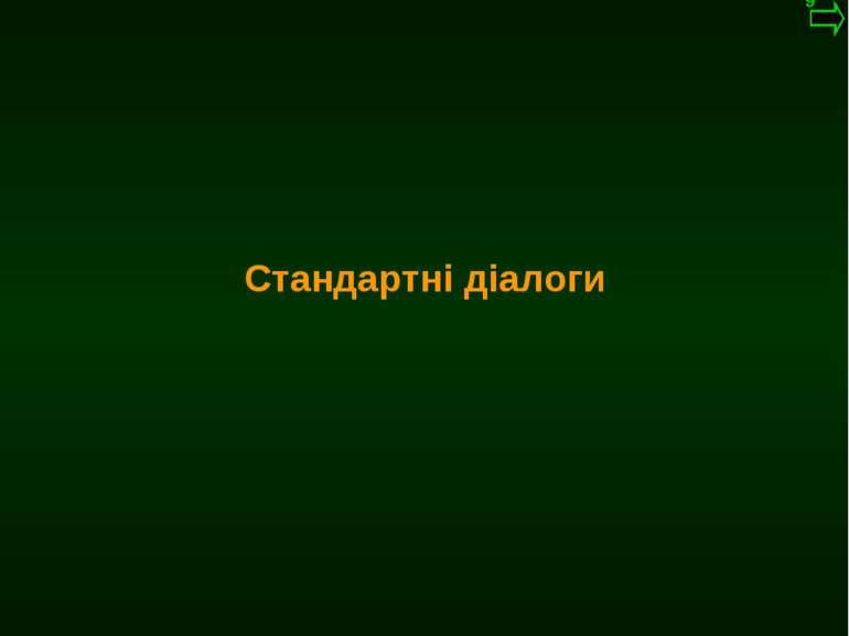 М.Кононов © 2009 E-mail: mvk@univ.kiev.ua Стандартні діалоги *