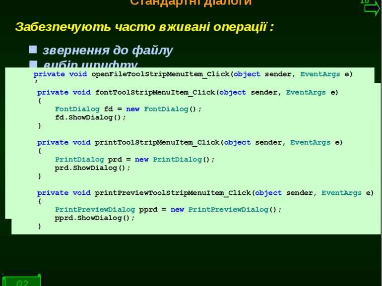 М.Кононов © 2009 E-mail: mvk@univ.kiev.ua Забезпечують часто вживані операції...