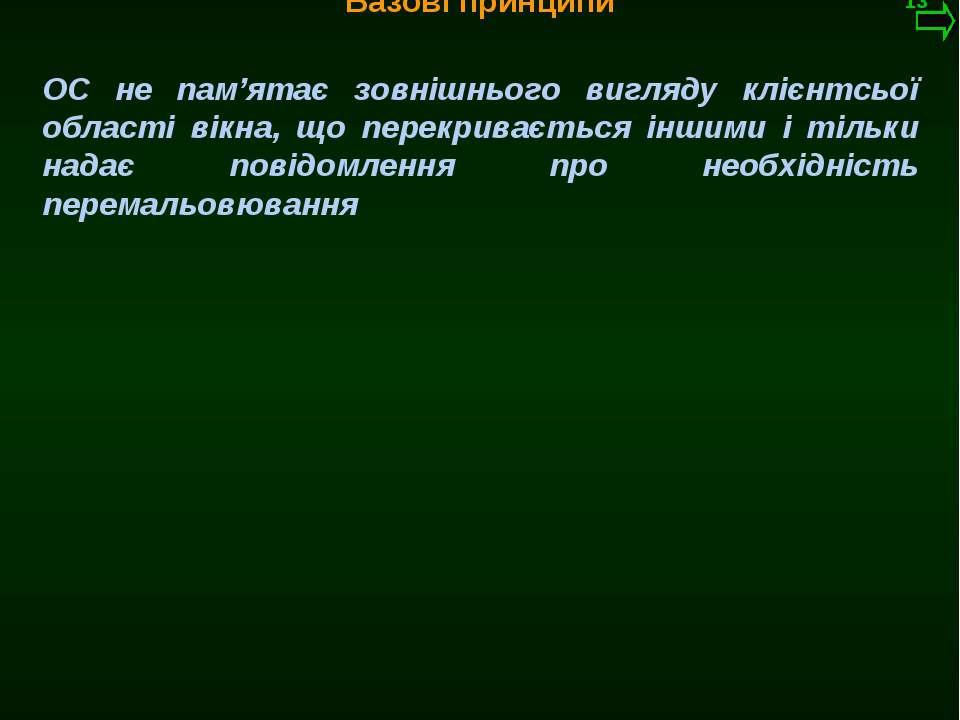 М.Кононов © 2009 E-mail: mvk@univ.kiev.ua ОС не пам'ятає зовнішнього вигляду ...