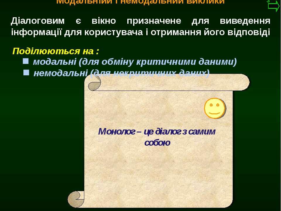 М.Кононов © 2009 E-mail: mvk@univ.kiev.ua Діалоговим є вікно призначене для в...