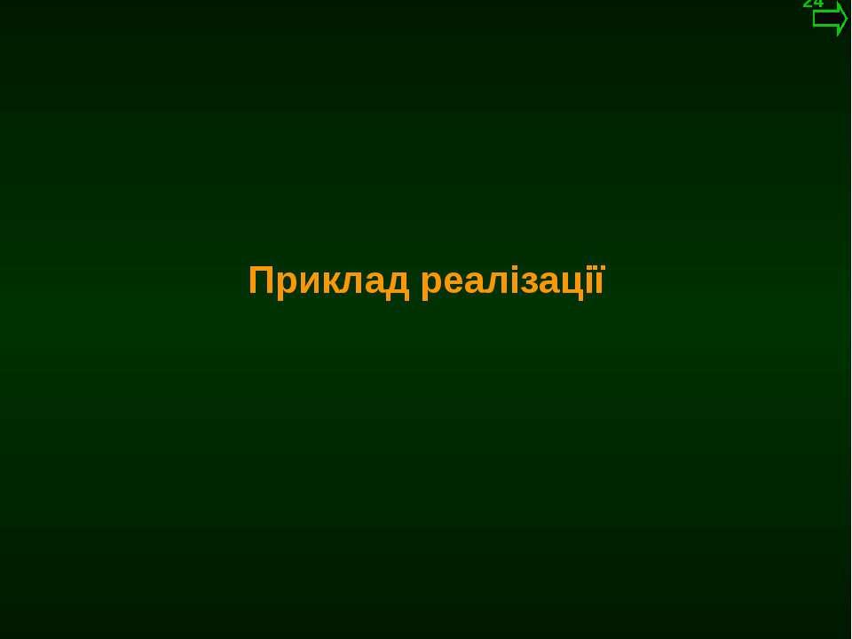 М.Кононов © 2009 E-mail: mvk@univ.kiev.ua Приклад реалізації *