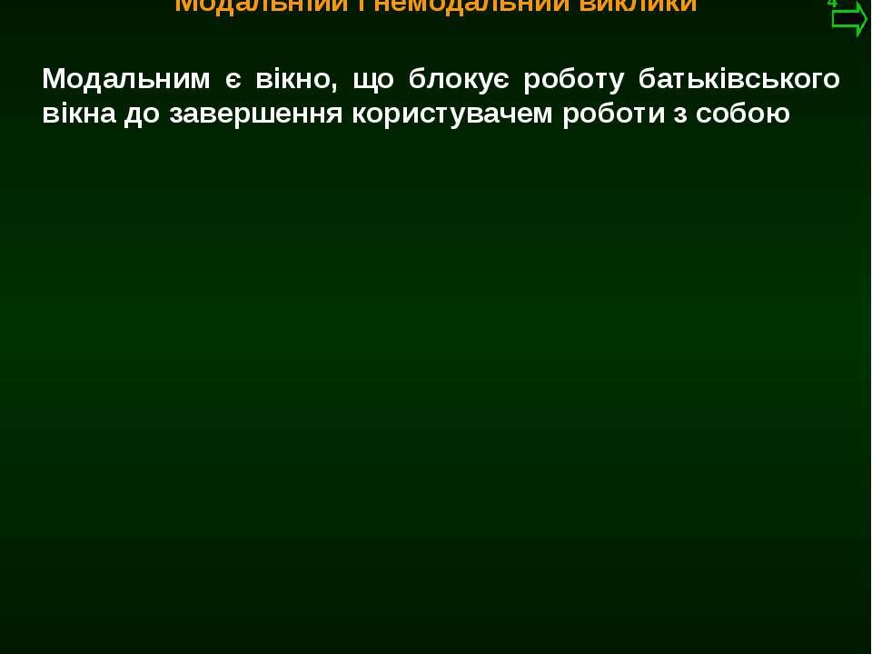 М.Кононов © 2009 E-mail: mvk@univ.kiev.ua Модальним є вікно, що блокує роботу...