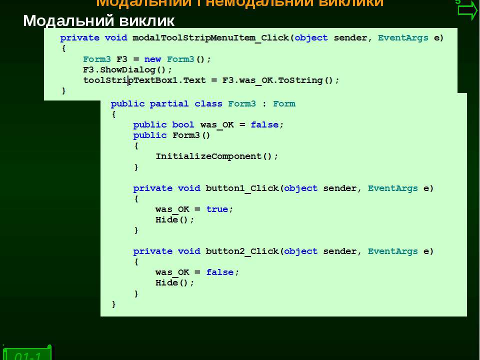 М.Кононов © 2009 E-mail: mvk@univ.kiev.ua Модальний виклик Модальніий і немод...