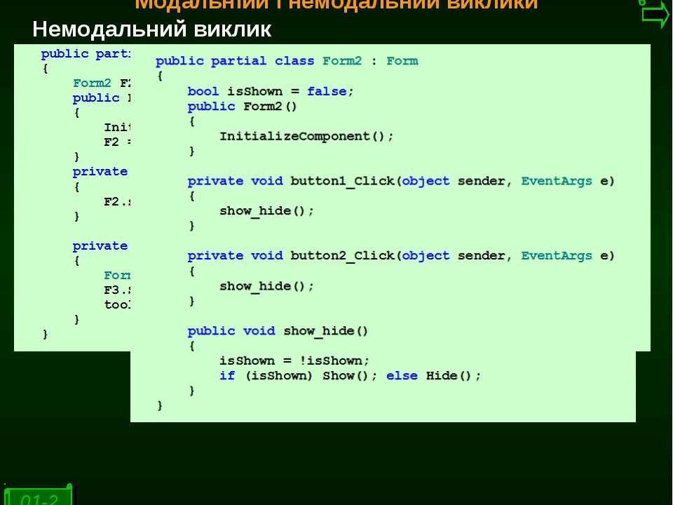 М.Кононов © 2009 E-mail: mvk@univ.kiev.ua Немодальний виклик Модальніий і нем...