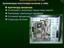 М.Кононов © 2009 E-mail: mvk@univ.kiev.ua Архітектура комп'ютера Архітектуру ...