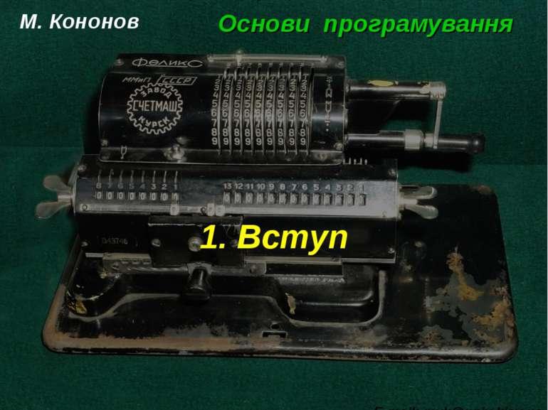 Основи програмування М. Кононов Київський національний університет імені Тара...