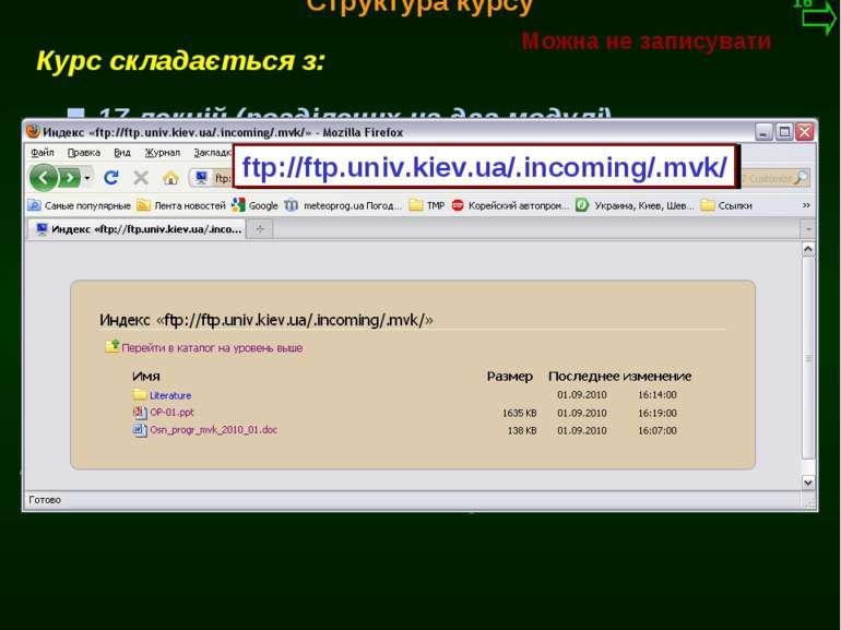 М.Кононов © 2009 E-mail: mvk@univ.kiev.ua Курс складається з: 17 лекцій (розд...