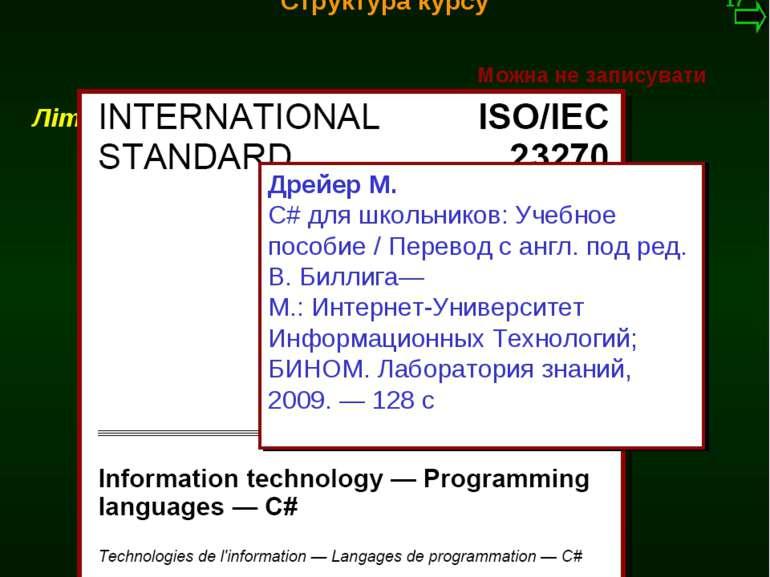 М.Кононов © 2009 E-mail: mvk@univ.kiev.ua Література: Структура курсу Можна н...