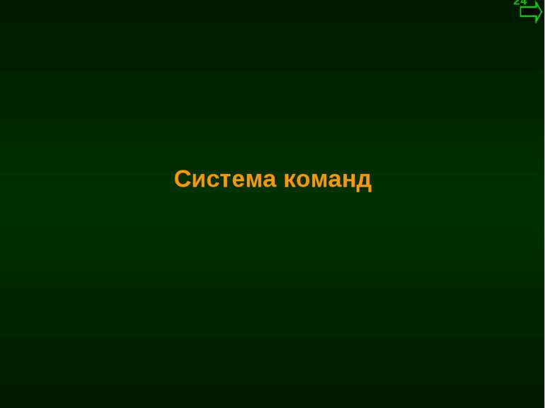 М.Кононов © 2009 E-mail: mvk@univ.kiev.ua Система команд *