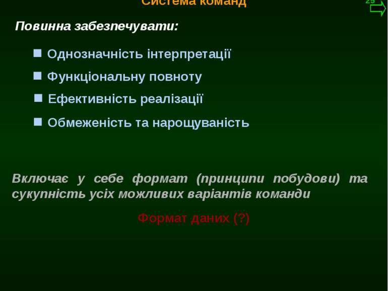 М.Кононов © 2009 E-mail: mvk@univ.kiev.ua Включає у себе формат (принципи поб...
