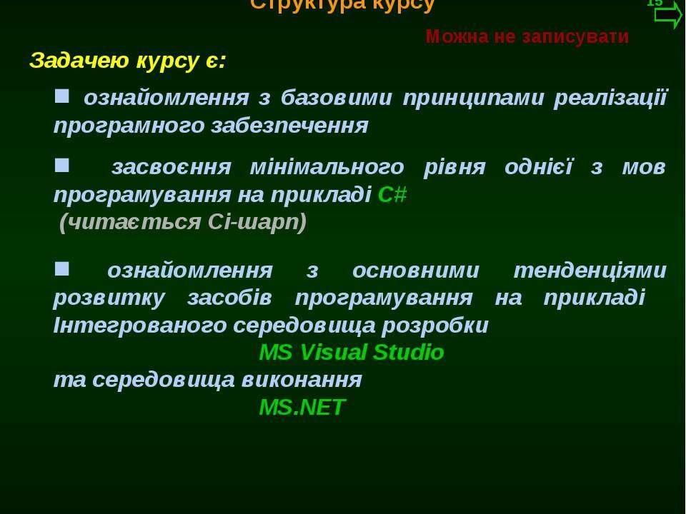 М.Кононов © 2009 E-mail: mvk@univ.kiev.ua Задачею курсу є: ознайомлення з баз...