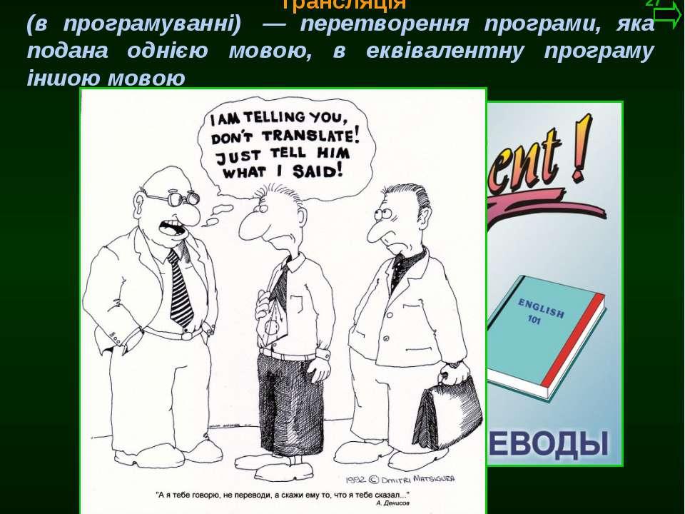 М.Кононов © 2009 E-mail: mvk@univ.kiev.ua Трансляція Трансляція (в програмува...