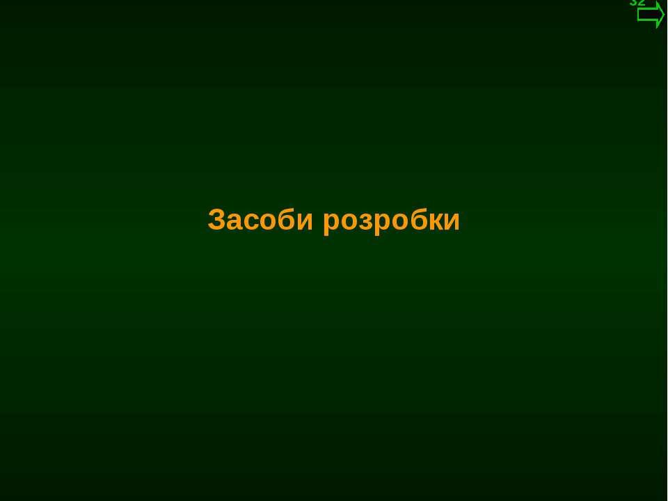 М.Кононов © 2009 E-mail: mvk@univ.kiev.ua Засоби розробки *