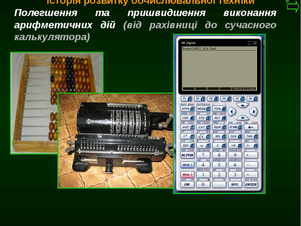 М.Кононов © 2009 E-mail: mvk@univ.kiev.ua Історія розвитку обчислювальної тех...