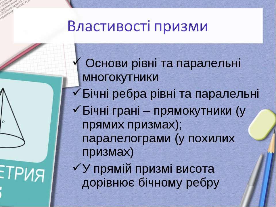 Основи рівні та паралельні многокутники Бічні ребра рівні та паралельні Бічні...