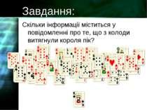 Завдання: Скільки інформації міститься у повідомленні про те, що з колоди вит...