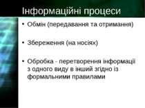 Інформаційні процеси Обмін (передавання та отримання) Збереження (на носіях) ...