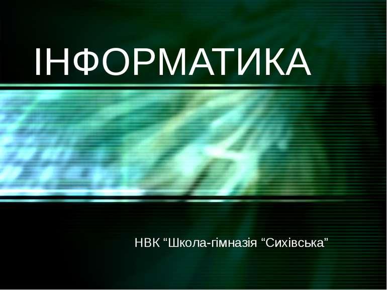 """ІНФОРМАТИКА НВК """"Школа-гімназія """"Сихівська"""""""