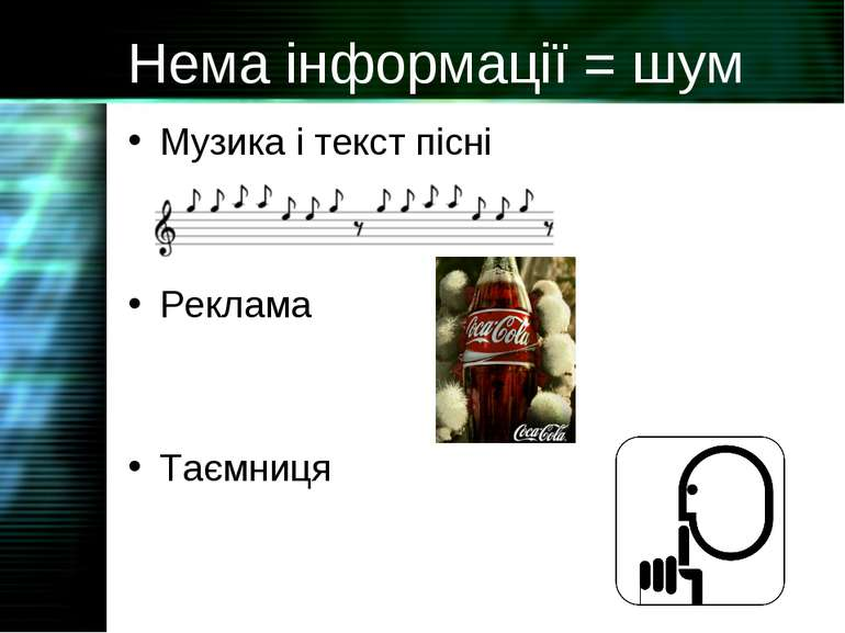 Нема інформації = шум Музика і текст пісні Реклама Таємниця