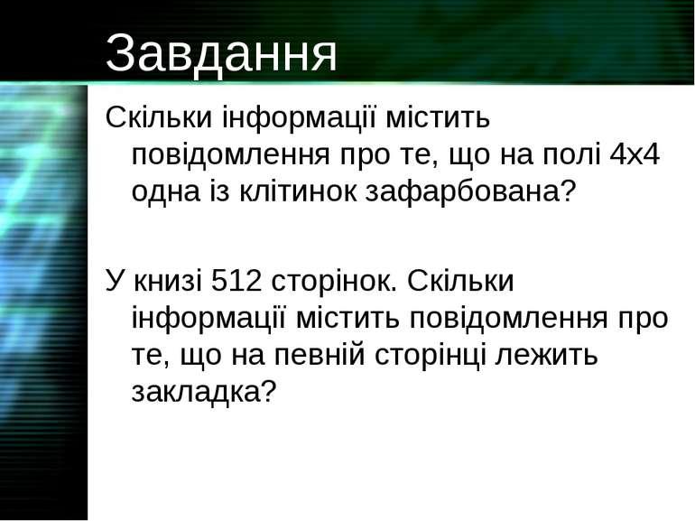 Завдання Скільки інформації містить повідомлення про те, що на полі 4х4 одна ...