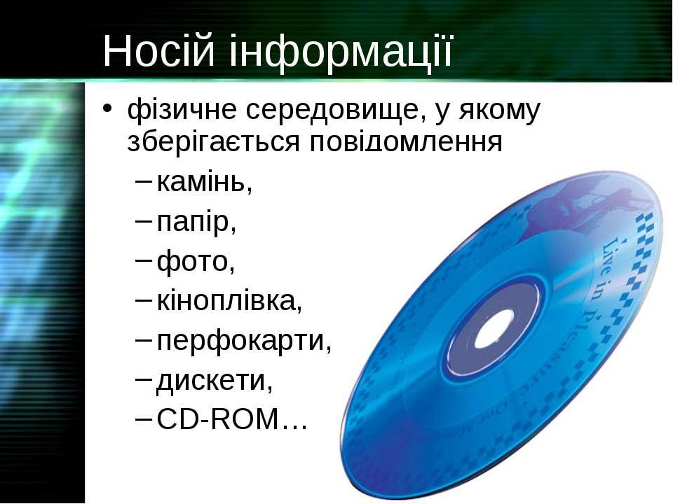 Носій інформації фізичне середовище, у якому зберігається повідомлення камінь...
