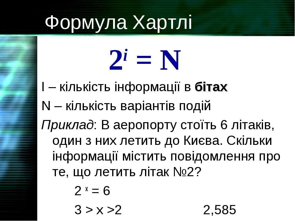 Формула Хартлі І – кількість інформації в бітах N – кількість варіантів подій...