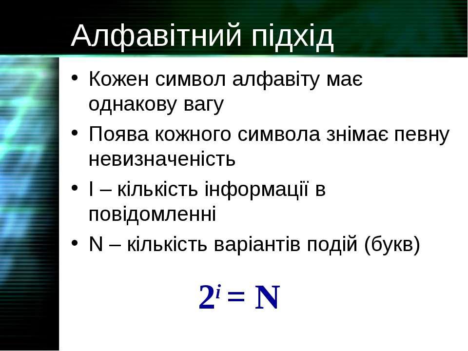 Алфавітний підхід Кожен символ алфавіту має однакову вагу Поява кожного симво...