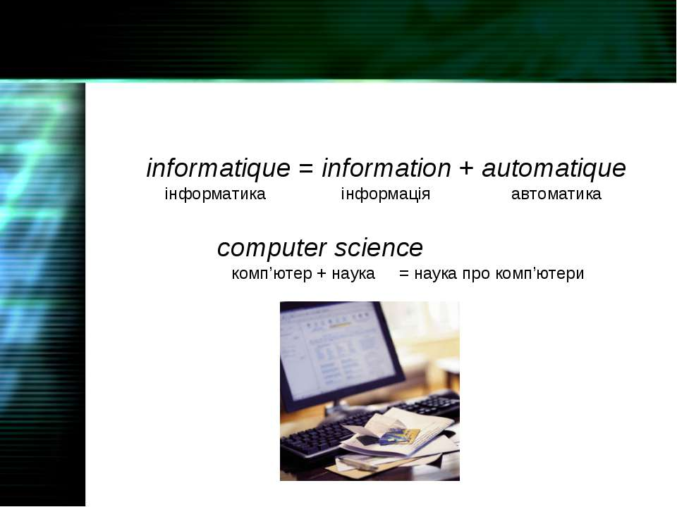 informatique = information + automatique інформатика інформація автоматика co...