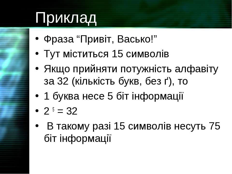 """Приклад Фраза """"Привіт, Васько!"""" Тут міститься 15 символів Якщо прийняти потуж..."""