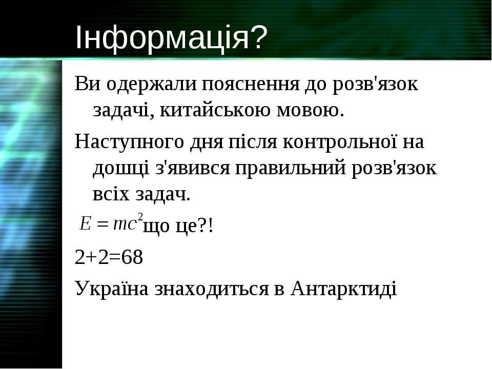 Інформація? Ви одержали пояснення до розв'язок задачі, китайською мовою. Наст...