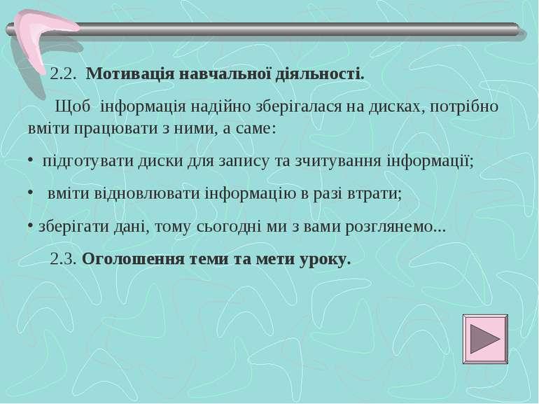 2.2. Мотивація навчальної діяльності. Щоб інформація надійно зберігалася на д...