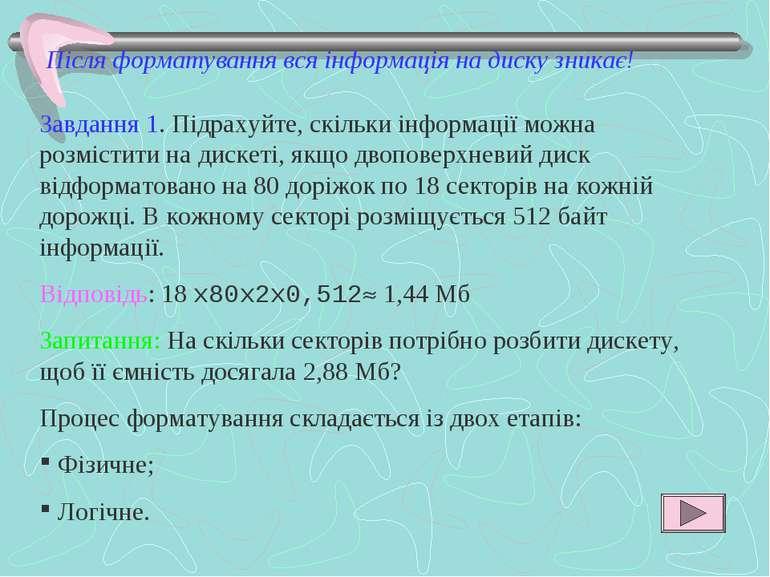 Після форматування вся інформація на диску зникає! Завдання 1. Підрахуйте, ск...
