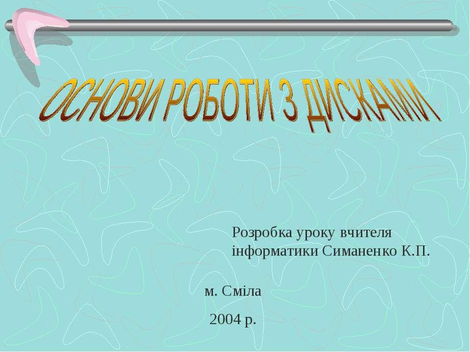 Розробка уроку вчителя інформатики Симаненко К.П. м. Сміла 2004 р.