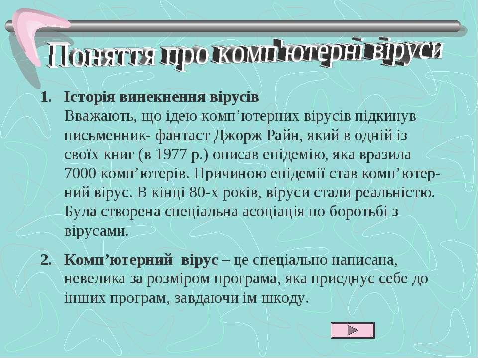 Історія винекнення вірусів Вважають, що ідею комп'ютерних вірусів підкинув пи...