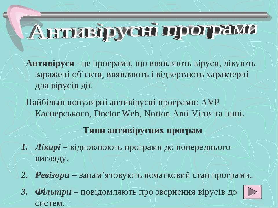 Антивіруси –це програми, що виявляють віруси, лікують заражені об'єкти, виявл...