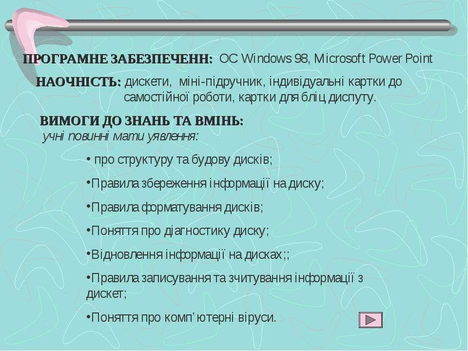 ПРОГРАМНЕ ЗАБЕЗПЕЧЕНН: ОС Windows 98, Microsoft Power Point НАОЧНІСТЬ: дискет...