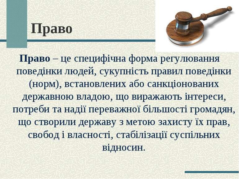 Право Право – це специфічна форма регулювання поведінки людей, сукупність пра...