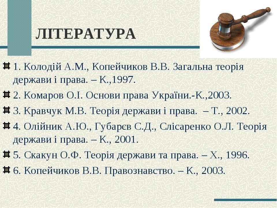 ЛІТЕРАТУРА 1. Колодій А.М., Копейчиков В.В. Загальна теорія держави і права. ...