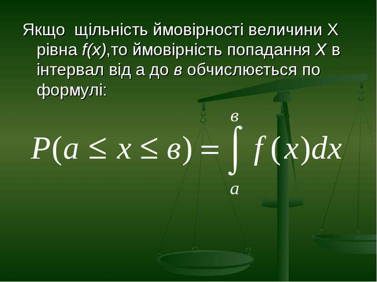 Якщо щільність ймовірності величини Х рівна f(x),то ймовірність попадання Х в...