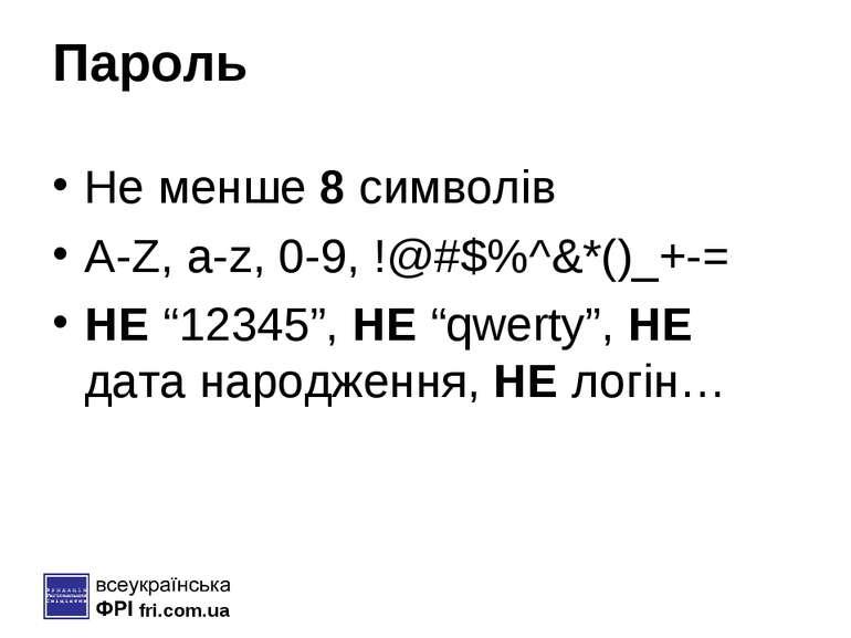 "Пароль Не менше 8 символів A-Z, a-z, 0-9, !@#$%^&*()_+-= НЕ ""12345"", НЕ ""qwer..."