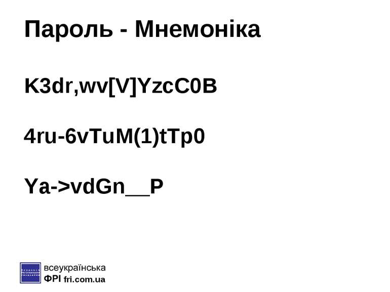 Пароль - Мнемоніка K3dr,wv[V]YzcC0B 4ru-6vTuM(1)tTp0 Ya->vdGn__P fri.com.ua