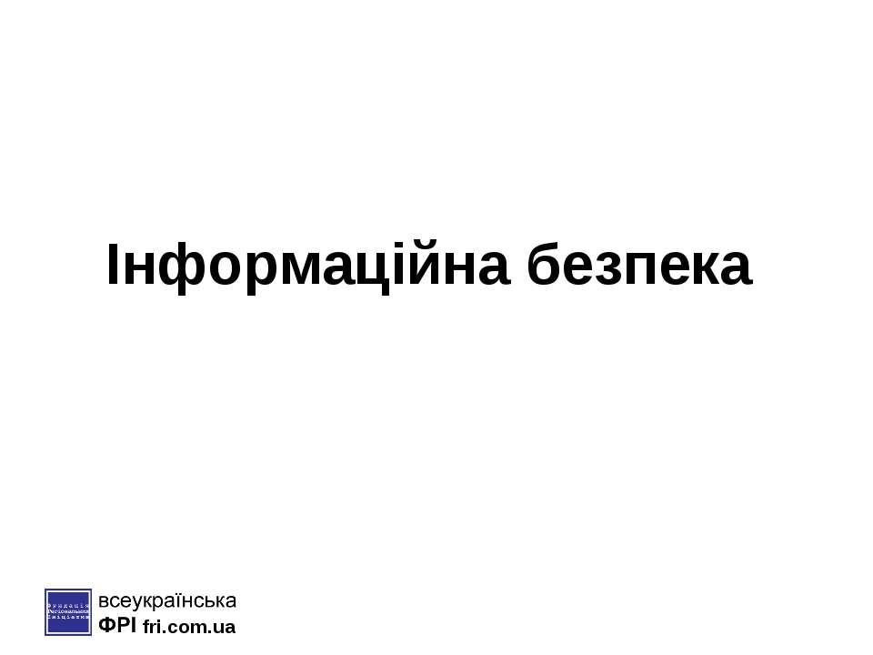 Інформаційна безпека fri.com.ua