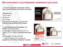 Виготовлення та розміщення зовнішньої реклами Розроблений дизайн та проведено...
